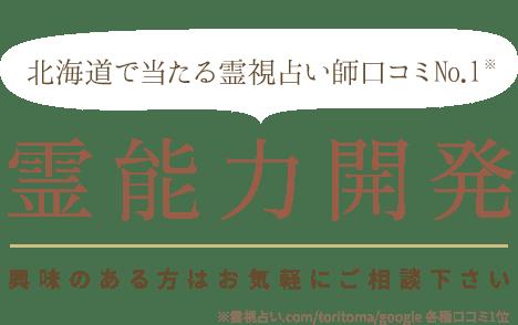 北海道で当たる霊視占い師口コミNo.1 霊能力開発 興味のある方はお気軽にご相談下さい 霊視占い.com/toritoma/google 各種口コミ1位
